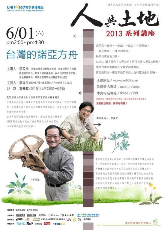 人與土地系列講座(三) 台灣的諾亞方舟