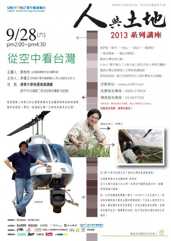 人與土地系列講座(四)-從空中看台灣