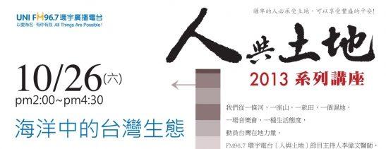 2013/10/26 人與土地系列講座(五) 海洋中的台灣生態