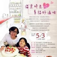 2014/5/3 母親節活動~溫柔時光~幸福好滋味