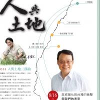 人與土地系列講座(二) 氣候暖化對台灣的衝擊與我們的未來