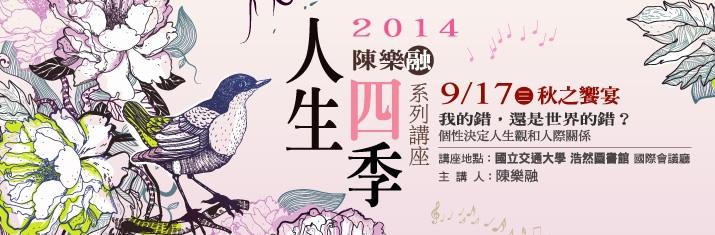 2014 陳樂融人生四季講座 秋之饗宴-個性決定人生觀和人際關係