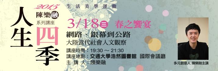2015/03/18 陳樂融人生四季講座 春之饗宴:網路、銀幕到公路——大陸當代社會人文觀察