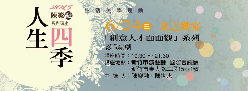 2015/06/24 陳樂融人生四季講座 夏之饗宴:創意人才面面觀系列