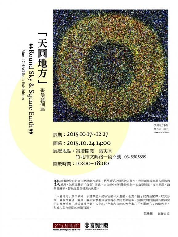 「天圓地方」張曼麗個展