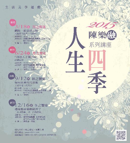 2015/12/16陳樂融人生四季講座 冬之饗宴:這樣聽音樂劇就對了