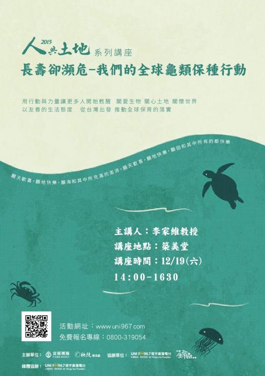 人與土地系列講座:長壽卻瀕危-我們的全球龜類保種行動