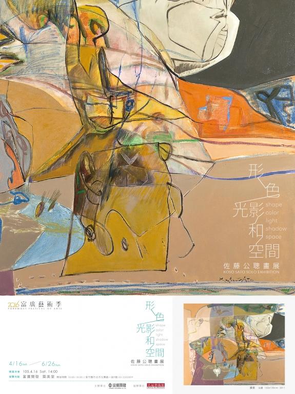 2016富廣藝術季【形色光影和空間】佐藤公聰畫展