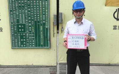 專任技師與工程告示牌