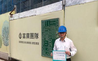 專任技師於現場勘驗後於工程告示牌前拍照