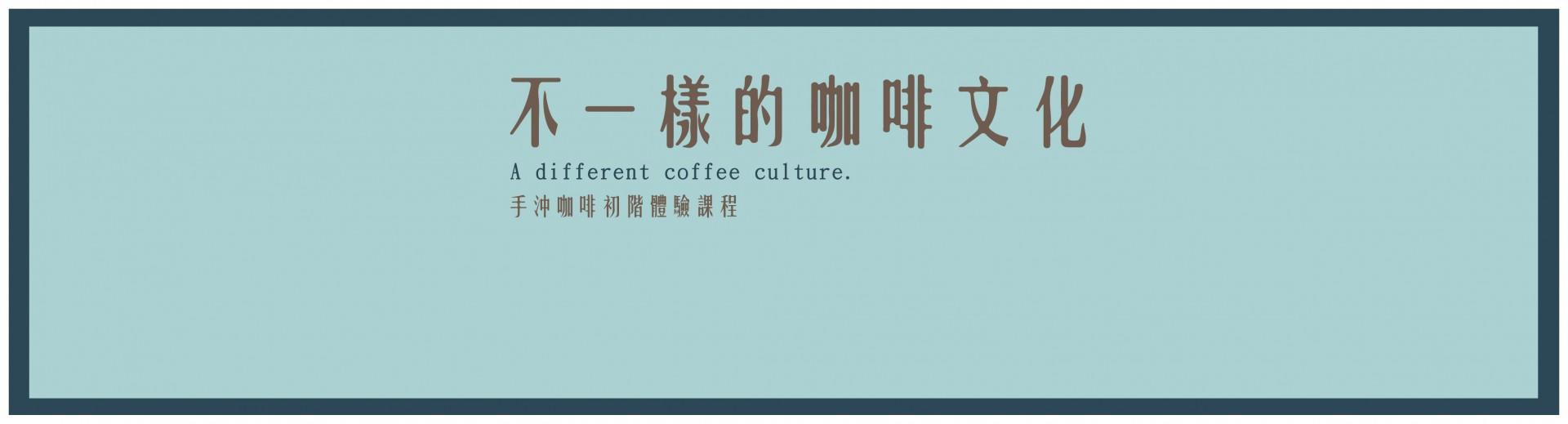 不一樣的咖啡文化-手沖咖啡初階體驗課程